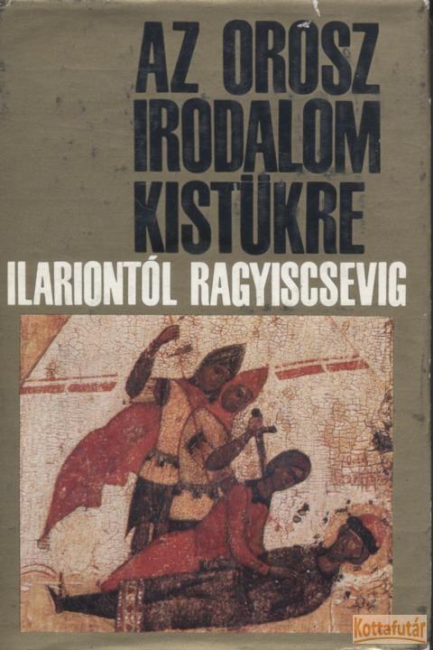 Az orosz irodalom kistükre Ilariontól Ragyiscsevig XI-XVIII. sz.