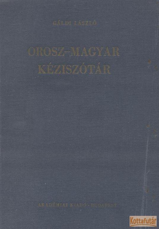 Orosz - Magyar kéziszótár (1985)