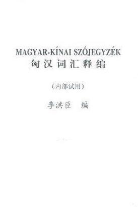 Magyar-kínai szójegyzék